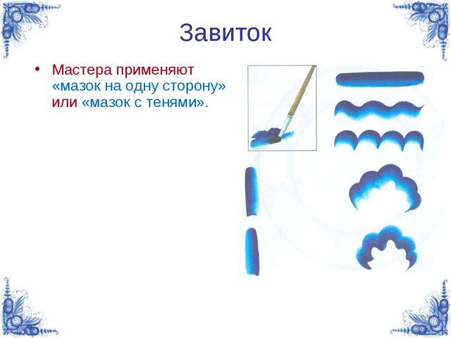 Завиток Мастера применяют «мазок на одну сторону» или «мазок с тенями».