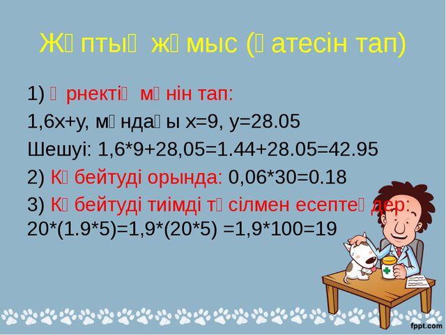 Жұптық жұмыс (қатесін тап) 1) Өрнектің мәнін тап: 1,6х+у, мұндағы х=9, y=28.0...