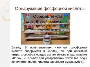 Обнаружение фосфорной кислоты Вывод: В испытываемых напитках фосфорная кислот