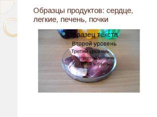 Образцы продуктов: сердце, легкие, печень, почки