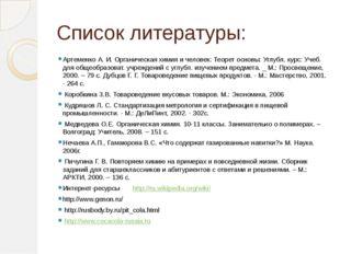 Список литературы: Артеменко А. И. Органическая химия и человек: Теорет основ