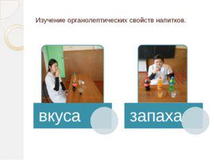 Изучение органолептических свойств напитков.