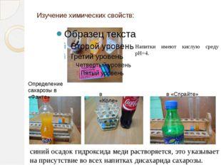 Изучение химических свойств: Определение сахарозы в «Фанте» в «Коле» в «Спрай