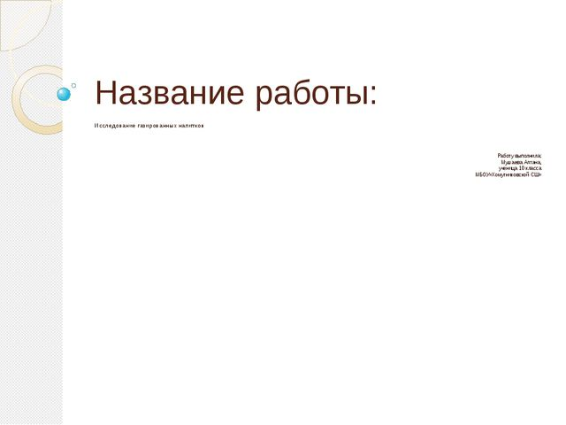 Название работы: Исследование газированных напитков Работу выполнила: Мушаева...