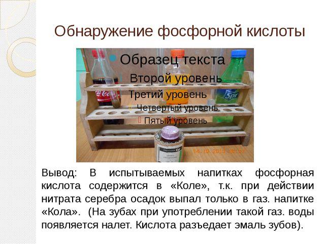 Обнаружение фосфорной кислоты Вывод: В испытываемых напитках фосфорная кислот...