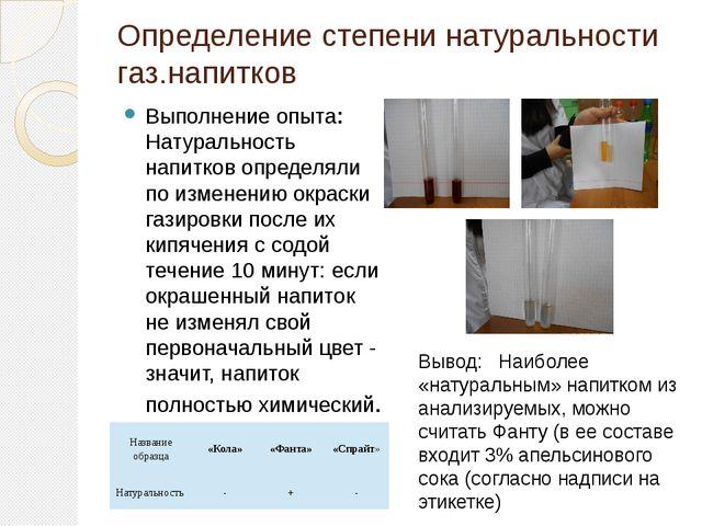 Определение степени натуральности газ.напитков Выполнение опыта: Натуральност...