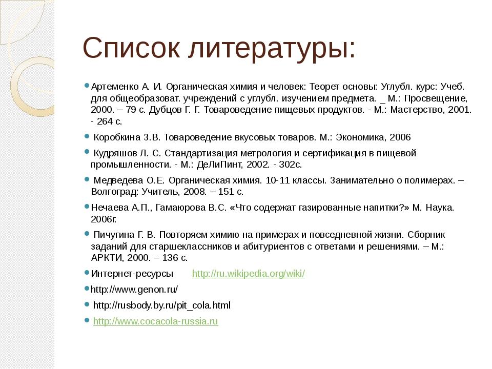 Список литературы: Артеменко А. И. Органическая химия и человек: Теорет основ...