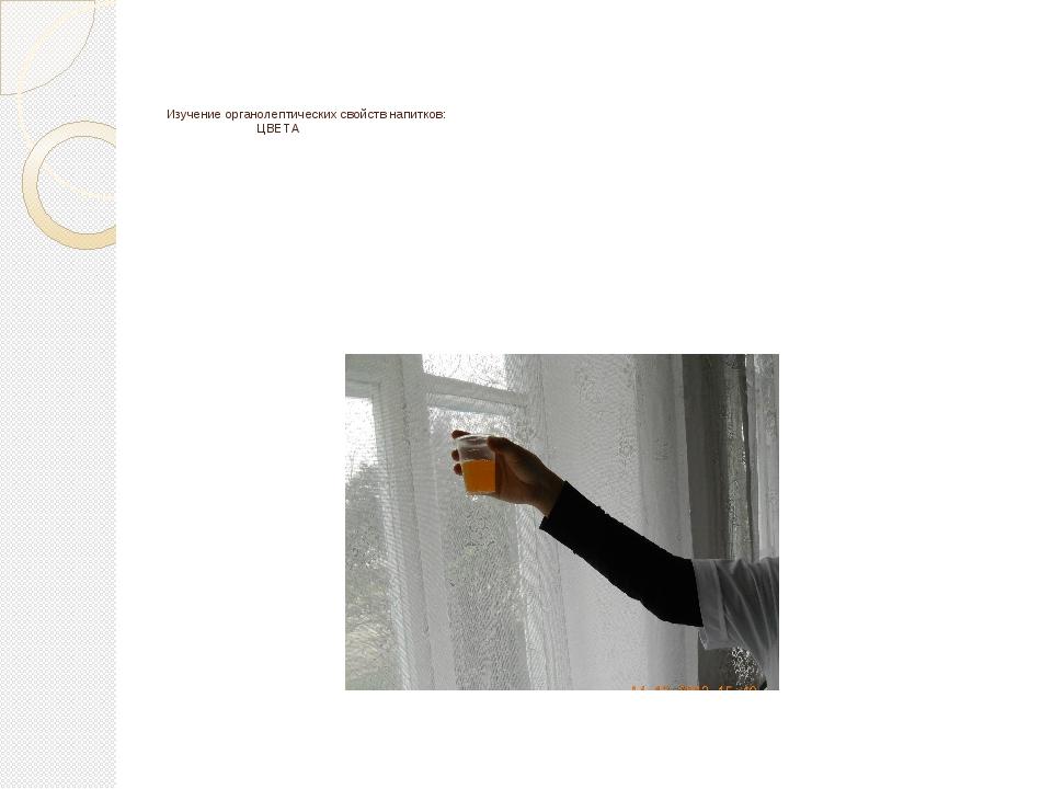 Изучение органолептических свойств напитков: ЦВЕТА