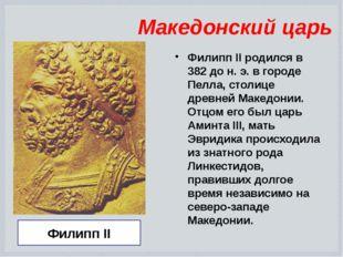 расслабляться царем македонии после филипа 2 все тематические статьи