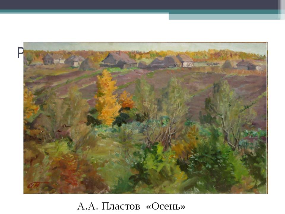 Русские художники об осени. А.А. Пластов «Осень»