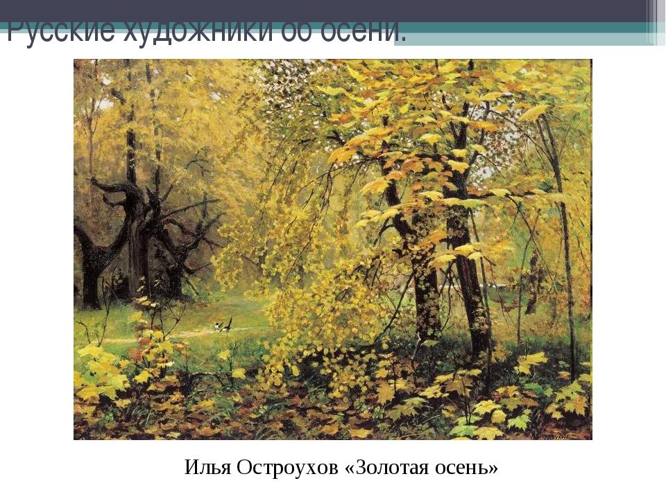 Русские художники об осени. Илья Остроухов «Золотая осень»