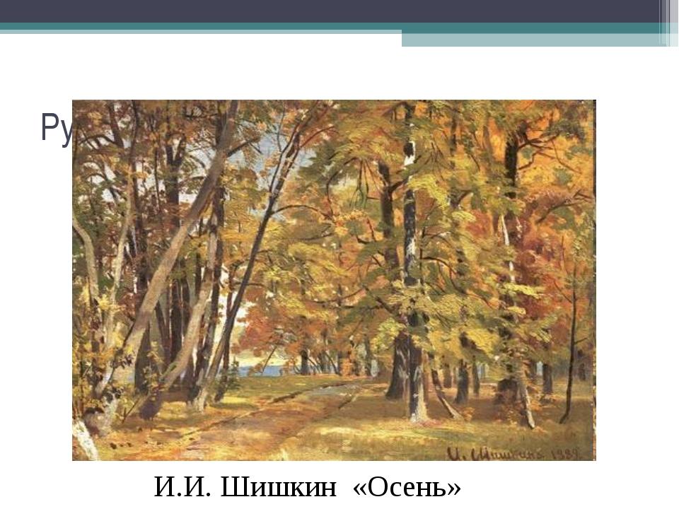Русские художники об осени. И.И. Шишкин «Осень»