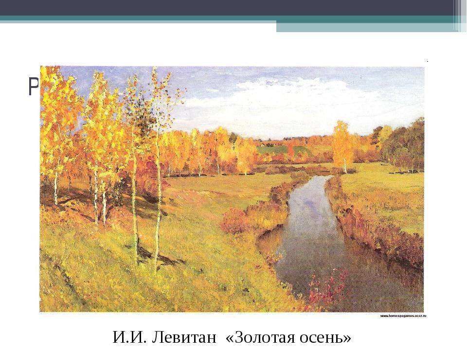 Русские художники об осени. И.И. Левитан «Золотая осень»