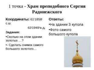 1 точка - Храм преподобного Сергия Радонежского Координаты: 61018I58II с.ш. 6