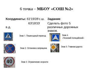 6 точка – МБОУ «СОШ №2» Координаты: 61019I28II с.ш. 63018I33II в.д. Задание:
