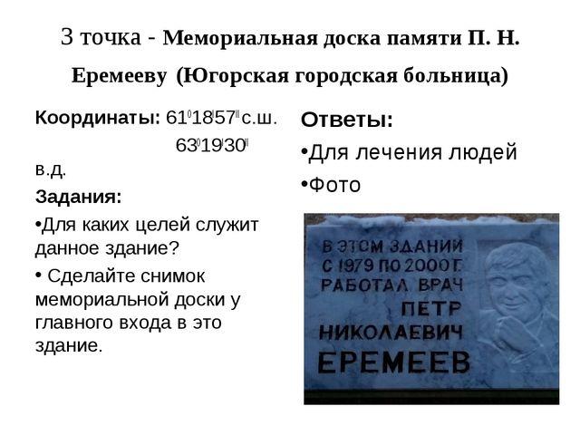 3 точка - Мемориальная доска памяти П. Н. Еремееву (Югорская городская больни...