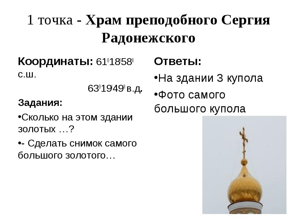 1 точка - Храм преподобного Сергия Радонежского Координаты: 61018I58II с.ш. 6...