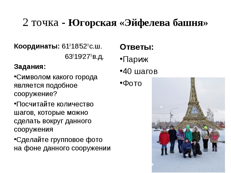 2 точка - Югорская «Эйфелева башня» Координаты: 61018I52II с.ш. 63019I27II в....