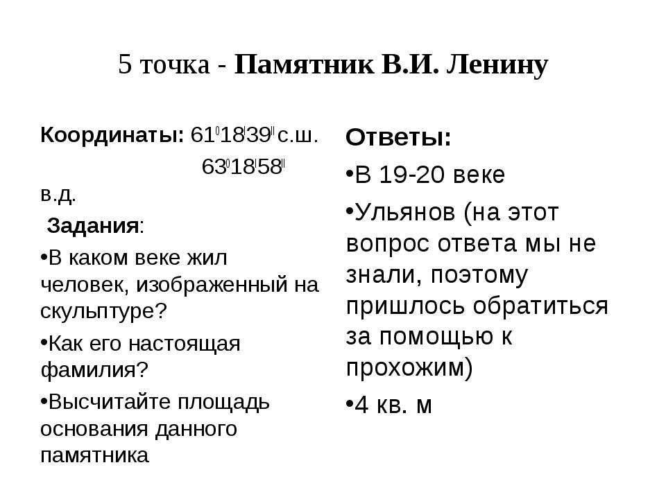5 точка - Памятник В.И. Ленину Координаты: 61018I39II с.ш. 63018I58II в.д. За...