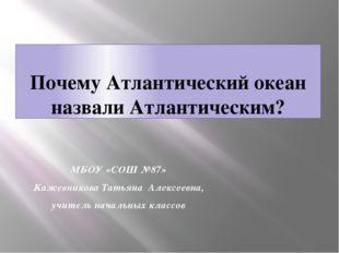 МБОУ «СОШ №87» Кажевникова Татьяна Алексеевна, учитель начальных классов Поче