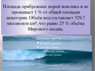 Площадь прибрежных морей невелика и не превышает 1 % от общей площади акватор
