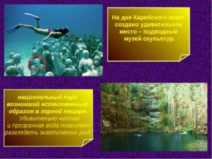 национальный парк возникший естественным образом в горной пещере. Удивительн