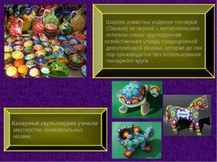 Бисерные скульптурки уичоли мастерство замечательных мозаек. Широко известны