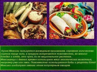 Кухня Мексики пользуется всемирным признанием, огромное количество сортов пе
