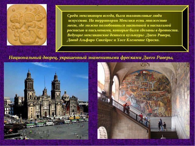 С Среди мексиканцев всегда, были талантливые люди искусства. На территорииМе...