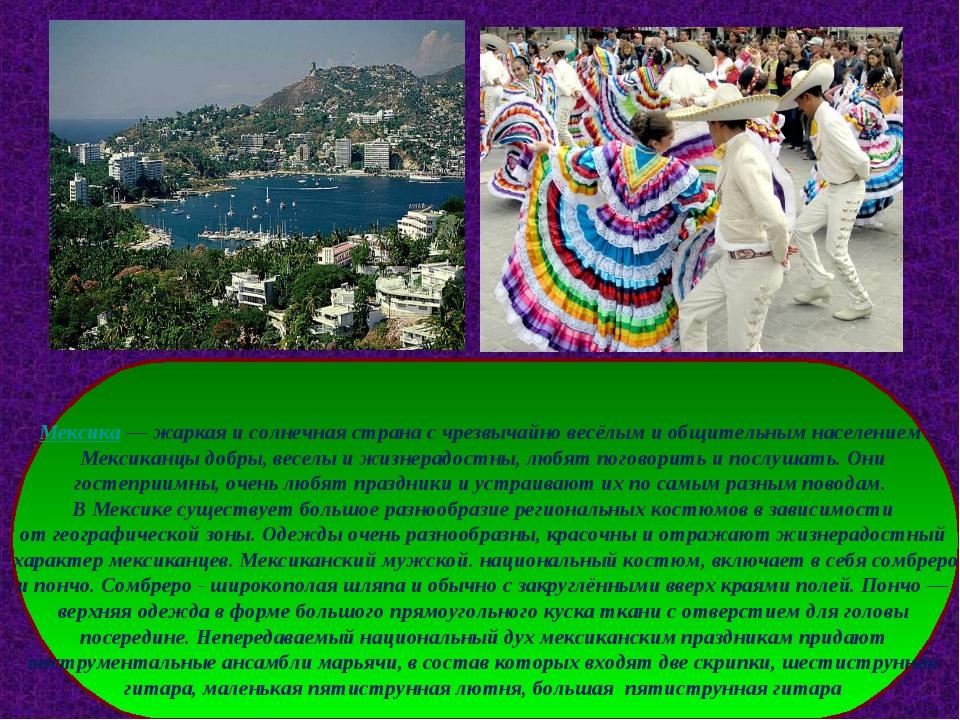 Мексика— жаркая исолнечная страна счрезвычайно весёлым иобщительным насел...