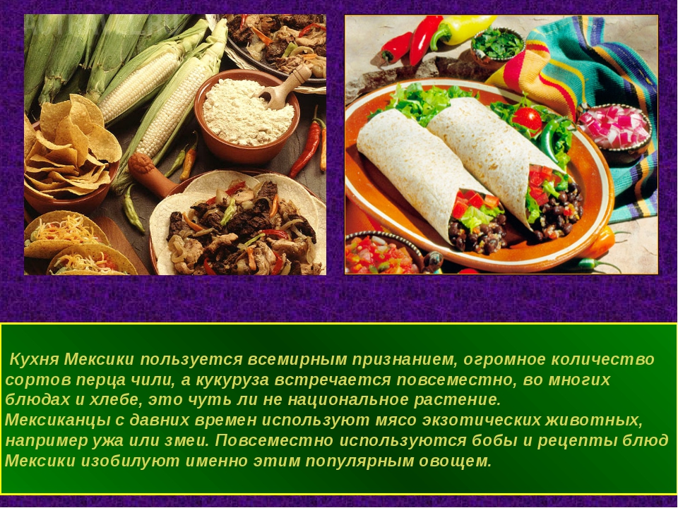 Кухня Мексики пользуется всемирным признанием, огромное количество сортов пе...
