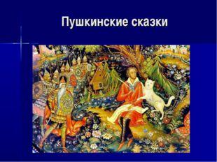 Пушкинские сказки