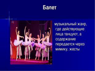 Балет музыкальный жанр, где действующие лица танцуют, а содержание передается