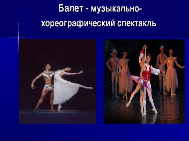 Балет - музыкально-хореографический спектакль