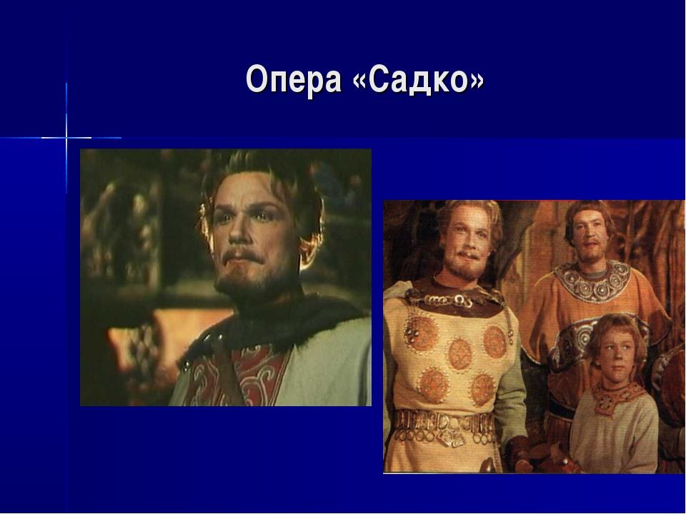 Опера «Садко»