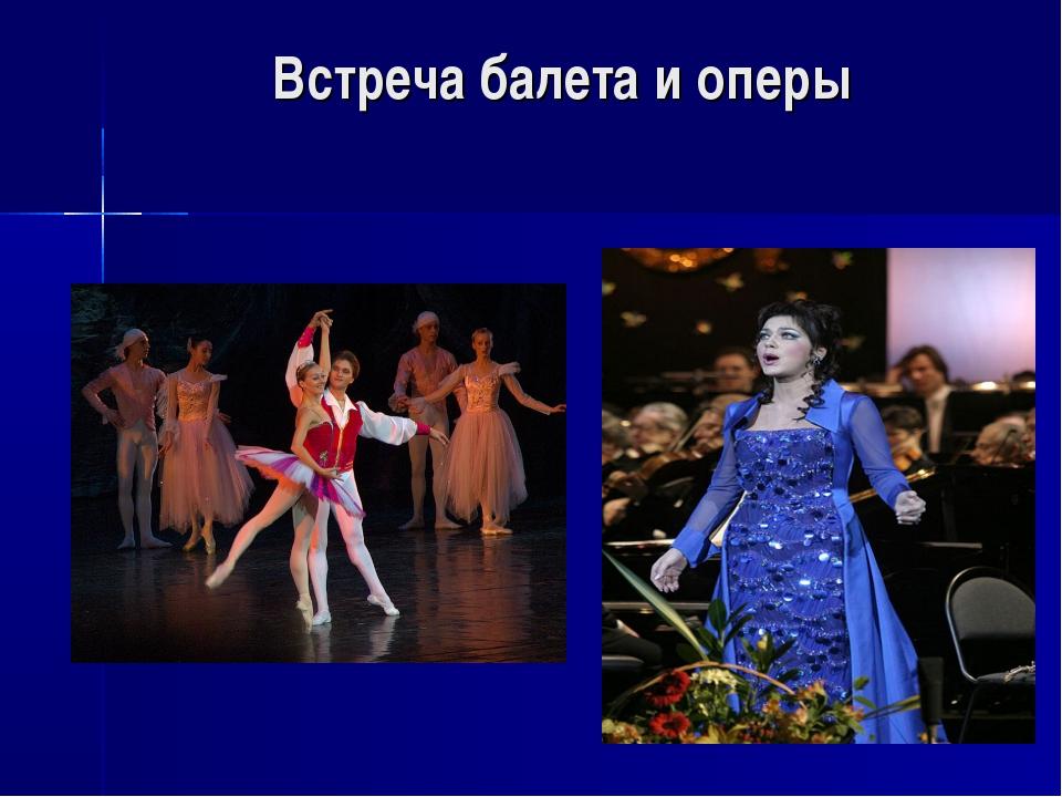Встреча балета и оперы