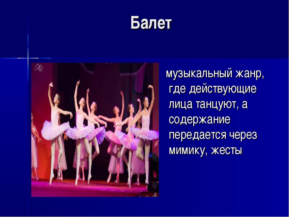 Балет музыкальный жанр, где действующие лица танцуют, а содержание передается...