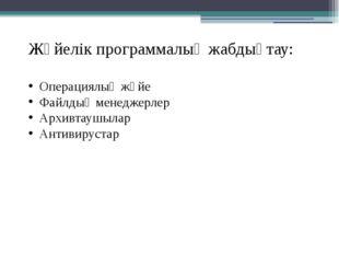 Жүйелік программалық жабдықтау: Операциялық жүйе Файлдық менеджерлер Архивтау
