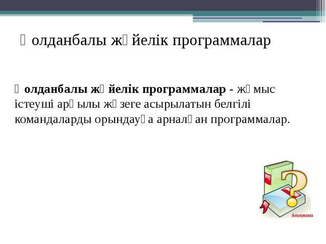 Қолданбалы жүйелік программалар Қолданбалы жүйелік программалар - жұмыс істеу...