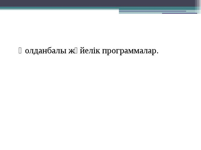 Қолданбалы жүйелік программалар.