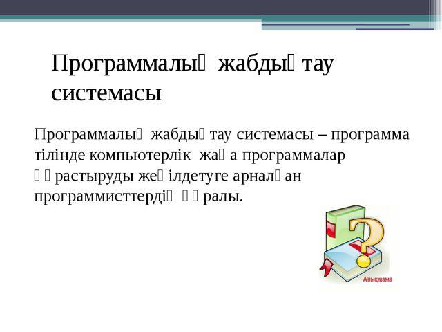 Программалық жабдықтау системасы Программалық жабдықтау системасы – программа...