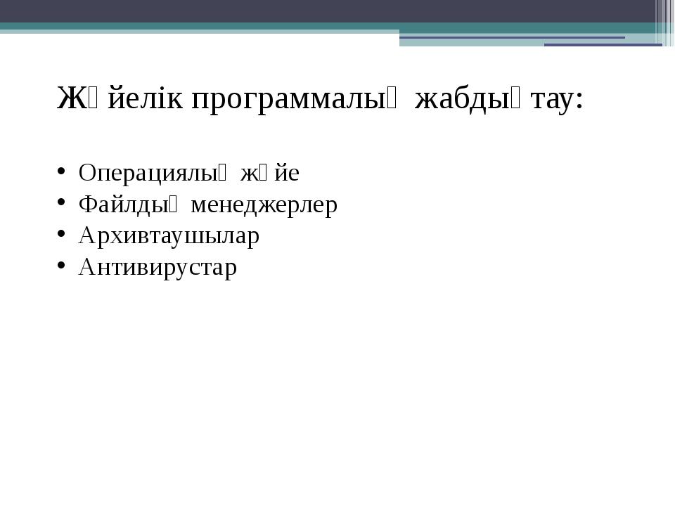Жүйелік программалық жабдықтау: Операциялық жүйе Файлдық менеджерлер Архивтау...