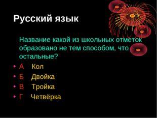Русский язык Название какой из школьных отметок образовано не тем способом, ч