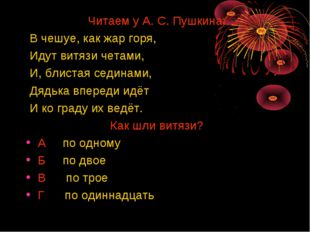 Читаем у А. С. Пушкина: В чешуе, как жар горя, Идут витязи четами, И, блиста