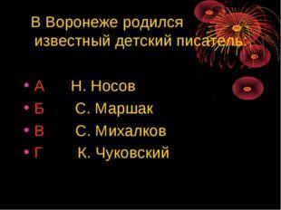 В Воронеже родился известный детский писатель: А Н. Носов Б С. Маршак В С. М