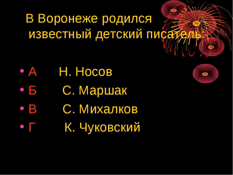 В Воронеже родился известный детский писатель: А Н. Носов Б С. Маршак В С. М...
