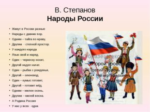 В. Степанов Народы России Живут в России разные Народы с давних пор. Одним –