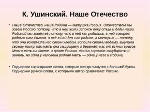 К. Ушинский. Наше Отечество Наше Отечество, наша Родина — матушка Россия. Оте