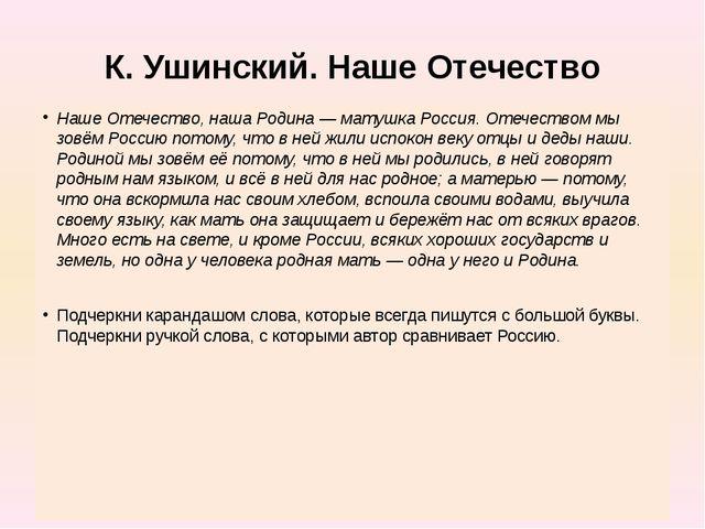 К. Ушинский. Наше Отечество Наше Отечество, наша Родина — матушка Россия. Оте...