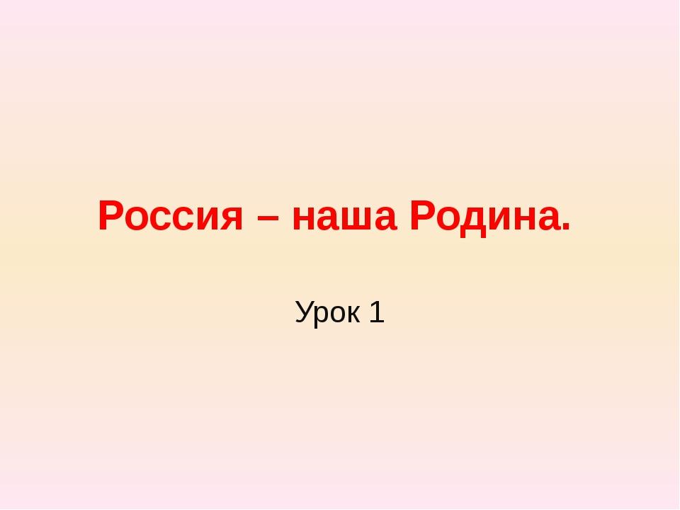 Россия – наша Родина. Урок 1